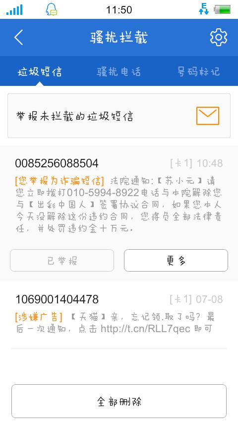 我手机号码收到了出彩中国人中奖信息,我填写了真实姓名和身份证号码