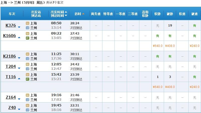 上海到甘南跟团游