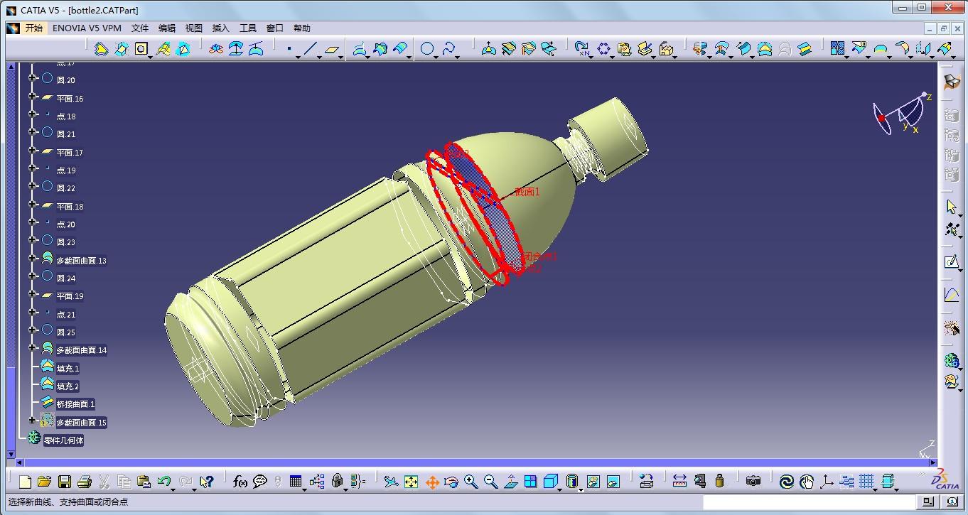 catia中怎样将曲面零件展开