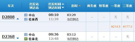 中山北到桂林