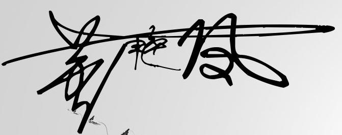 董艳凤 个性签名的笔名
