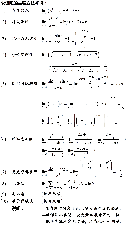 微积分极限经典题目