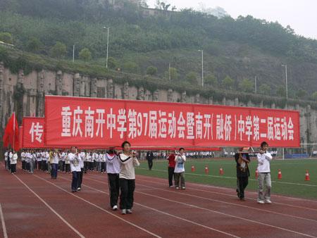 重庆市南开中学2012届高三9月月考数学理试题图片