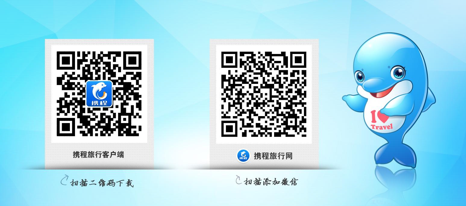 携程旅行网上海地址