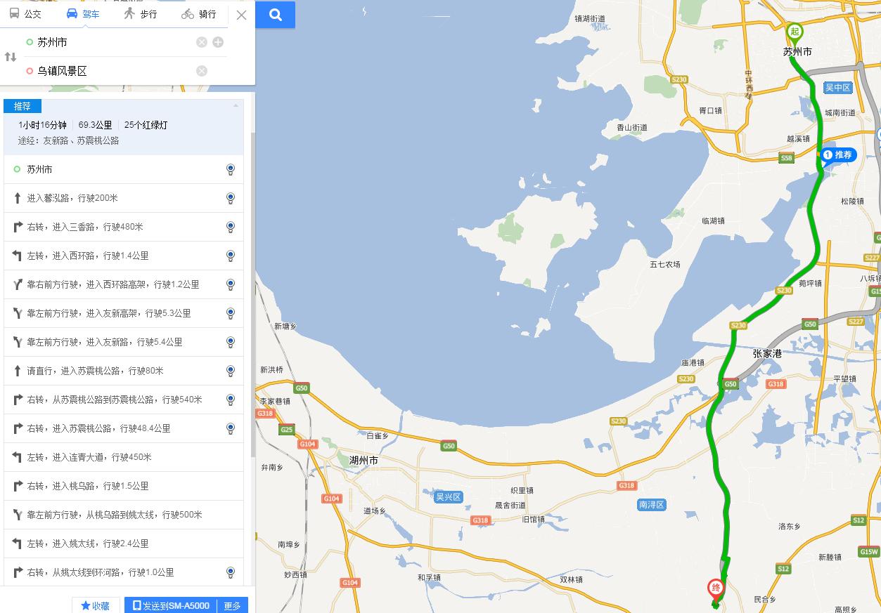 苏州到乌镇开车多久