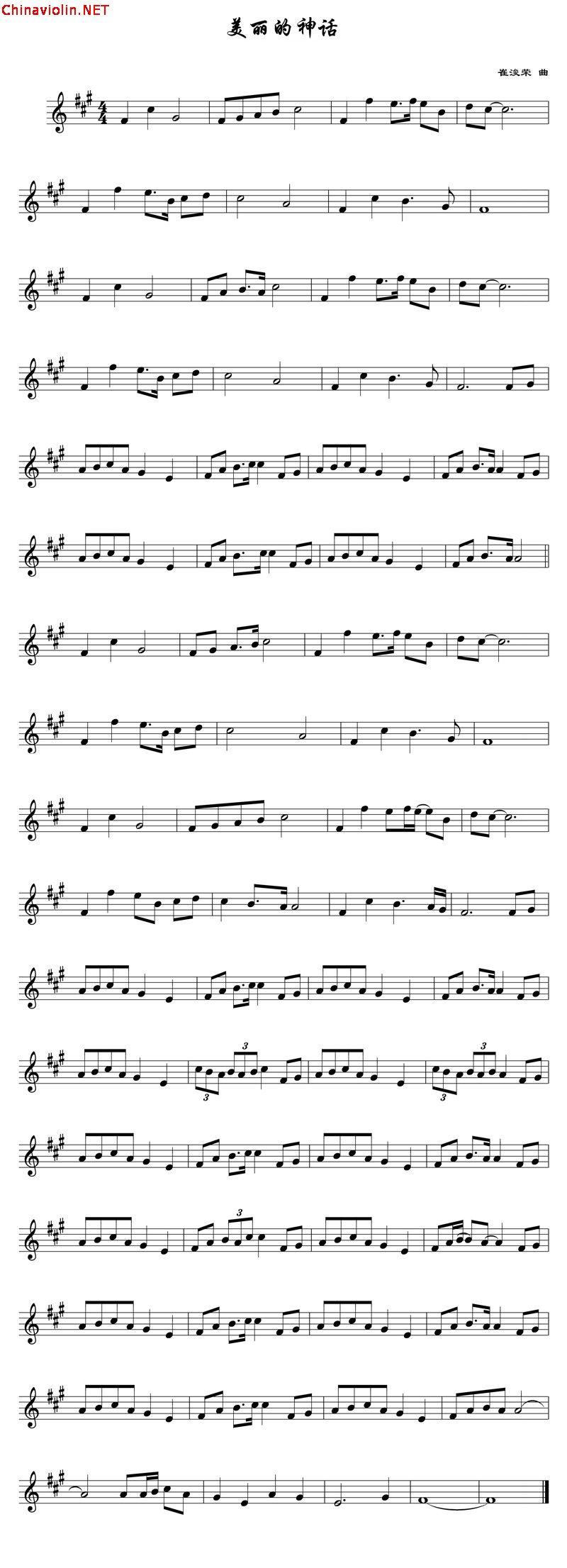 小提琴小雨五线谱图片