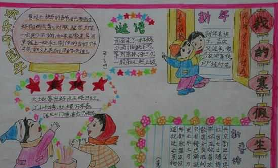 红电影手抄报_我的寒假生活手抄报资料:   1.自主复习,梳理本学期所学的基础知识.