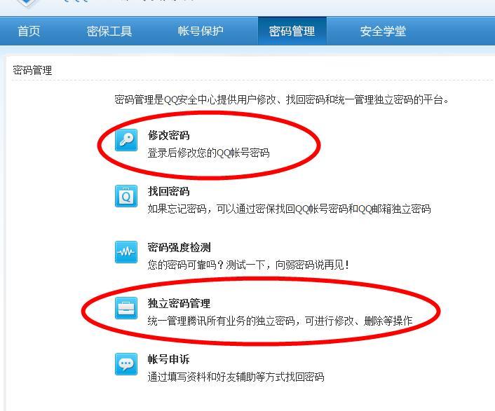 qq邮箱发送邮件 需改密码图片