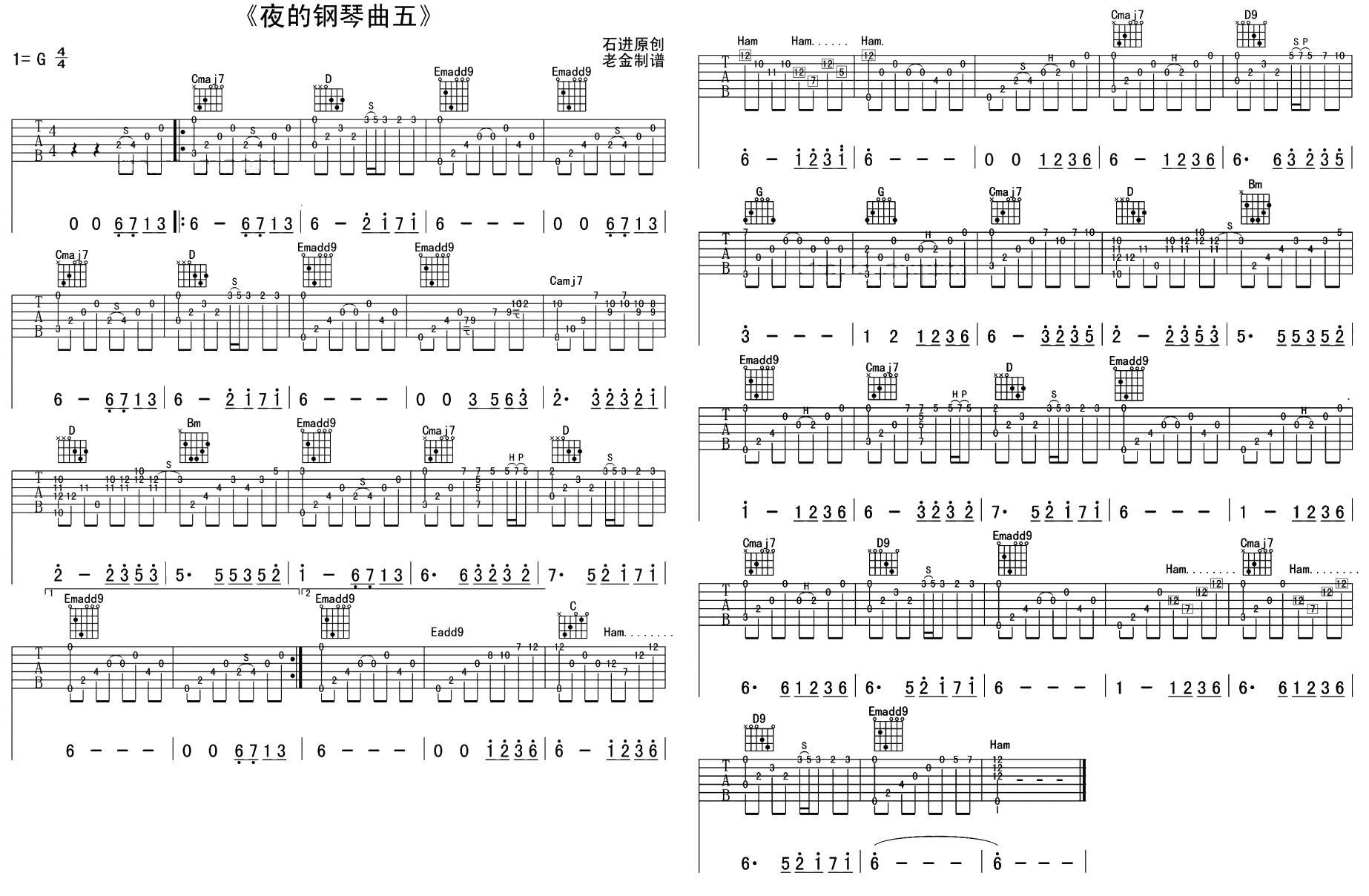 求《夜的钢琴曲5》的吉他谱!图片