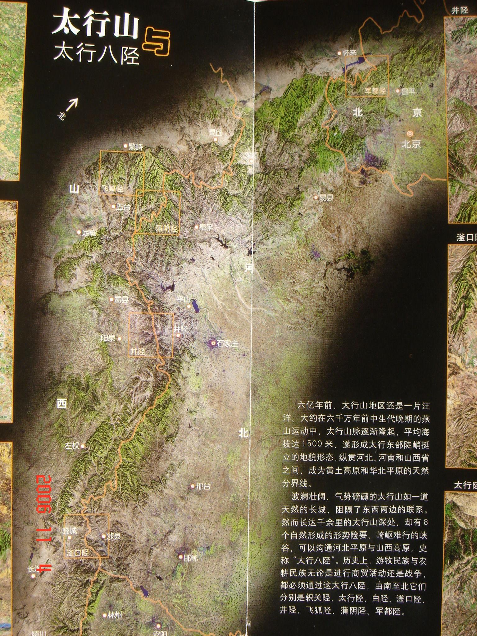 太行山北侧地形区名称