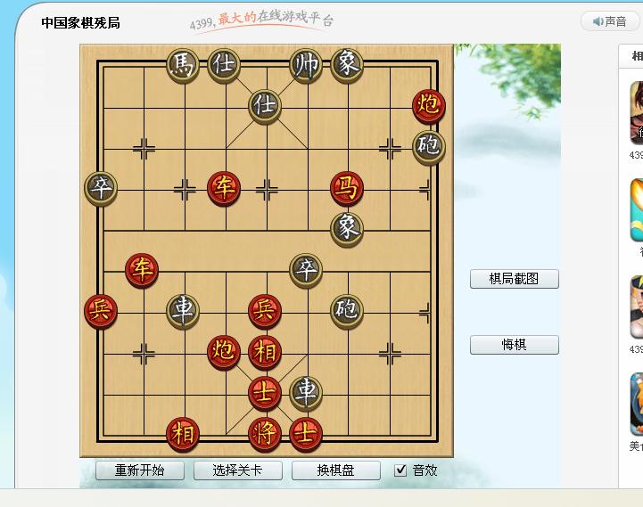 4399小游戏中国象棋残局第124关怎么过图片