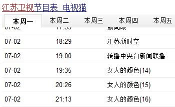 江苏卫视节目表_江苏卫视女人的颜色没有播放,为什么节目表里面还是女人的颜色,这不是