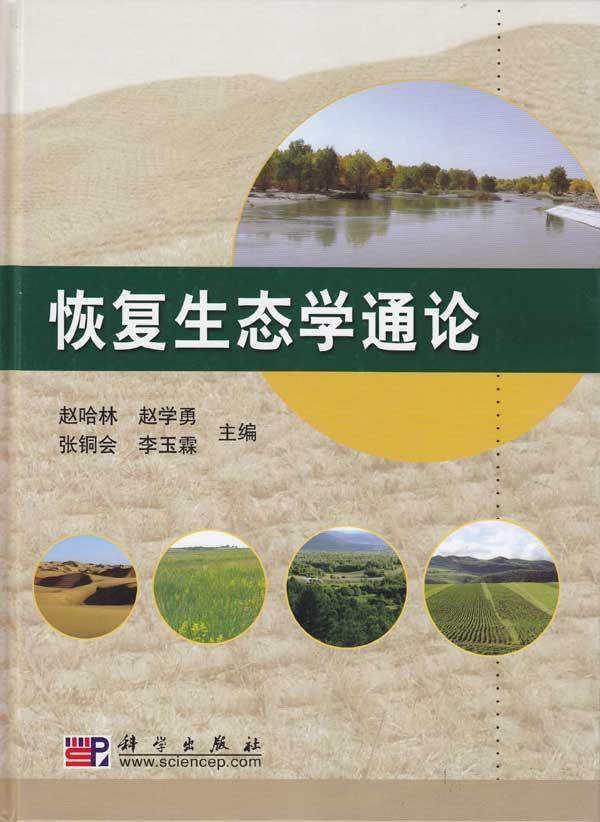 有关环境问题的书