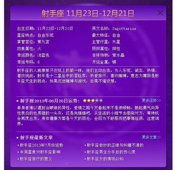 射手座日期_2013-06-20 14:49 星座是看阳历的日期,阳历12月份的就是射手座的