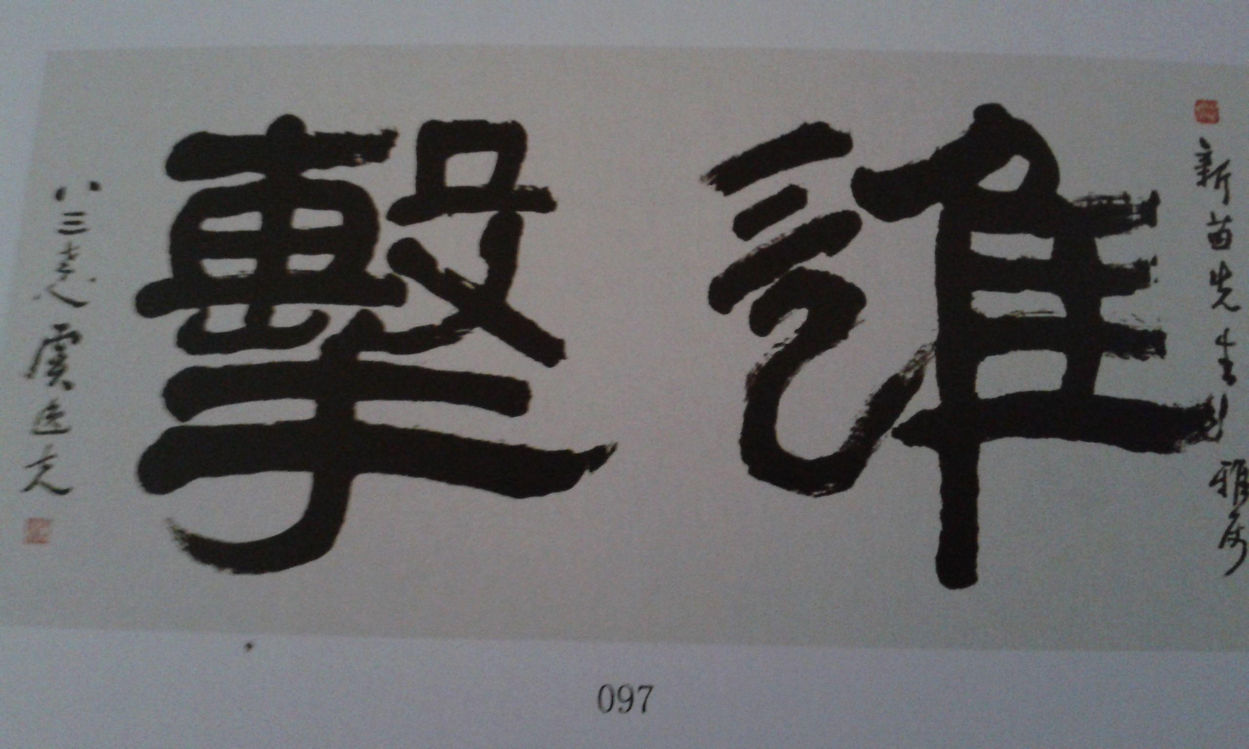 宇为上下结构,姓名学笔画6画;字型优美,利于书写. 意蕴名字可以