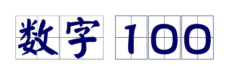 数字100的在田字格的正确写法图片