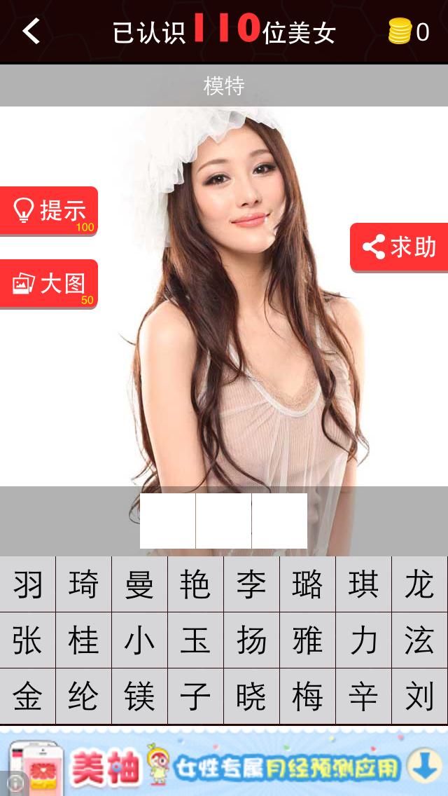 有谁知道这个美女模特的名字吗?