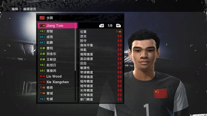 实况足球2010中文人名修改补丁