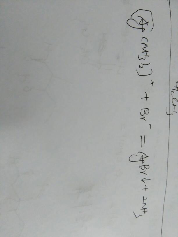 二胺合银加溴离子