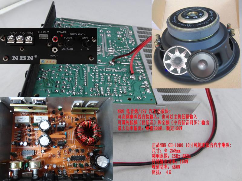 低音炮功放电路板 低音炮功放 功放低音炮接线图解高清图片