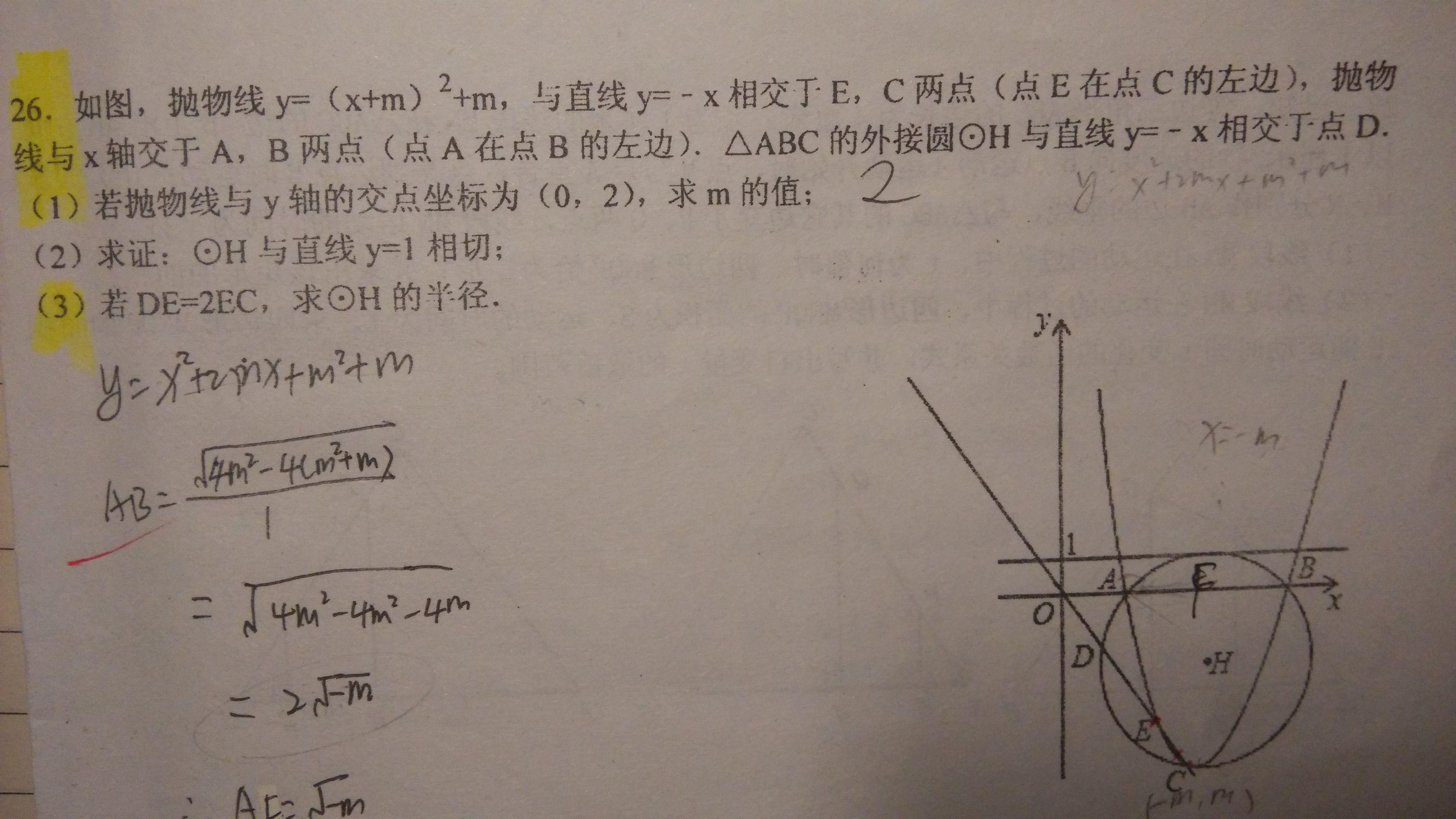 过程数学题!急!两道题!要详细初中!二元一次方程洪正求宿松初中五里图片