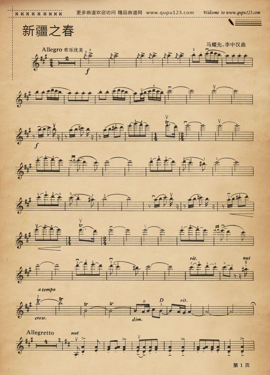 新疆之春五线谱(小提琴)图片