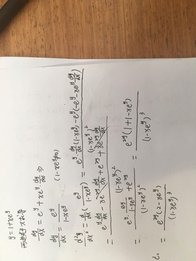 隐函数的导数y=1-xey
