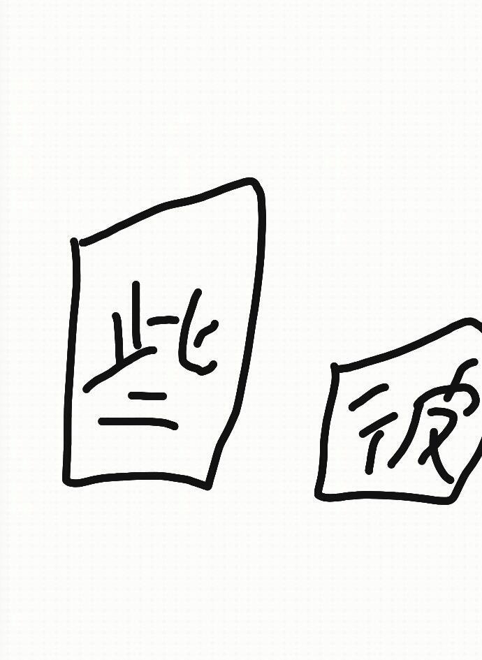 四字成语图片