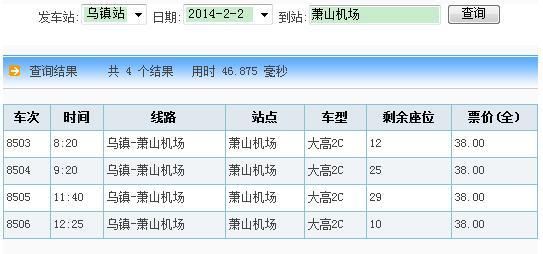 杭州萧山机场去乌镇