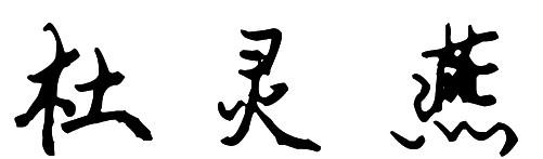 我想把姓名写成艺术字简单点的写法 杜灵燕图片