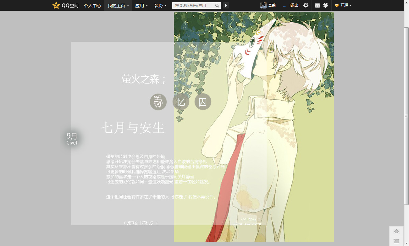 qq空间6.0版本的背景图片怎么弄图片