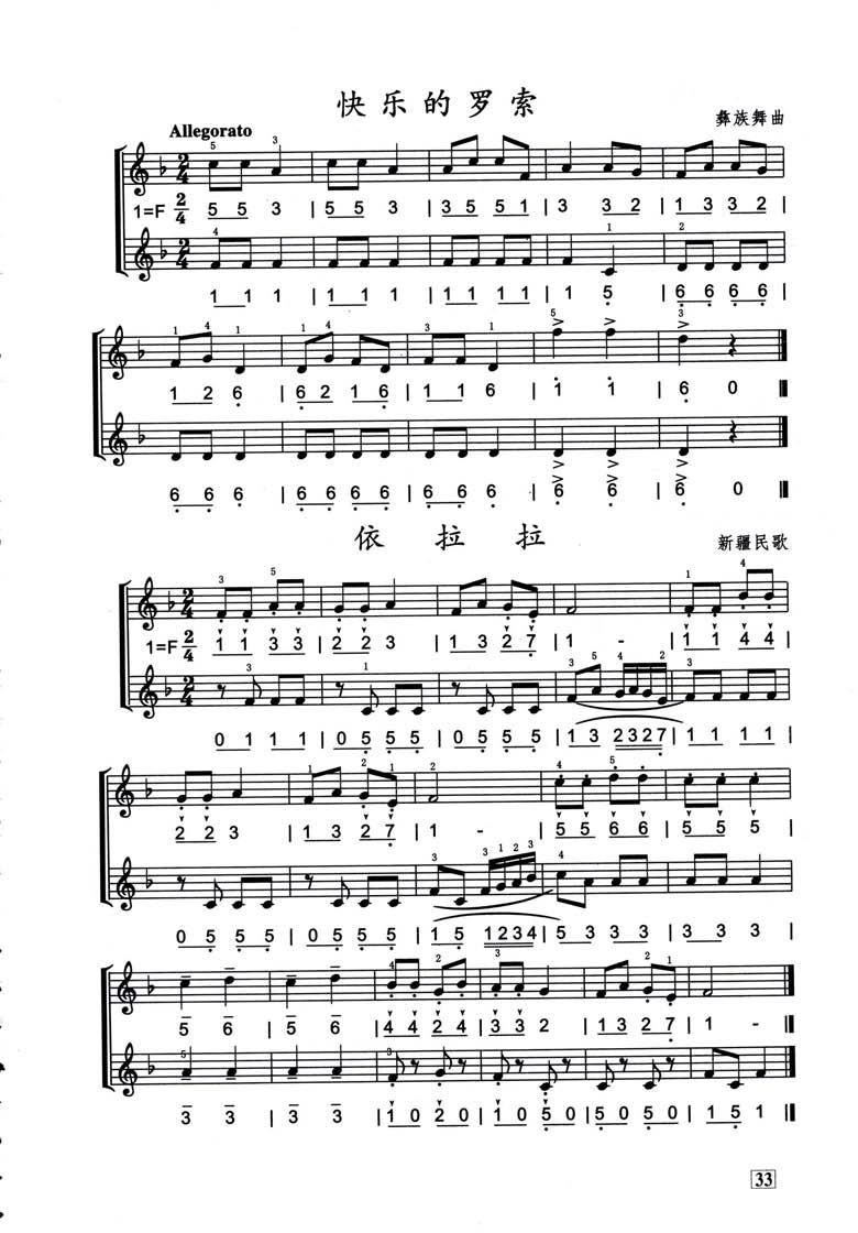有什么歌曲用口风琴演奏?我要乐谱详细点?我参加图片