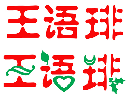 王语琲的艺术字怎么写?好看的,孩子美术课要画,最好有图片