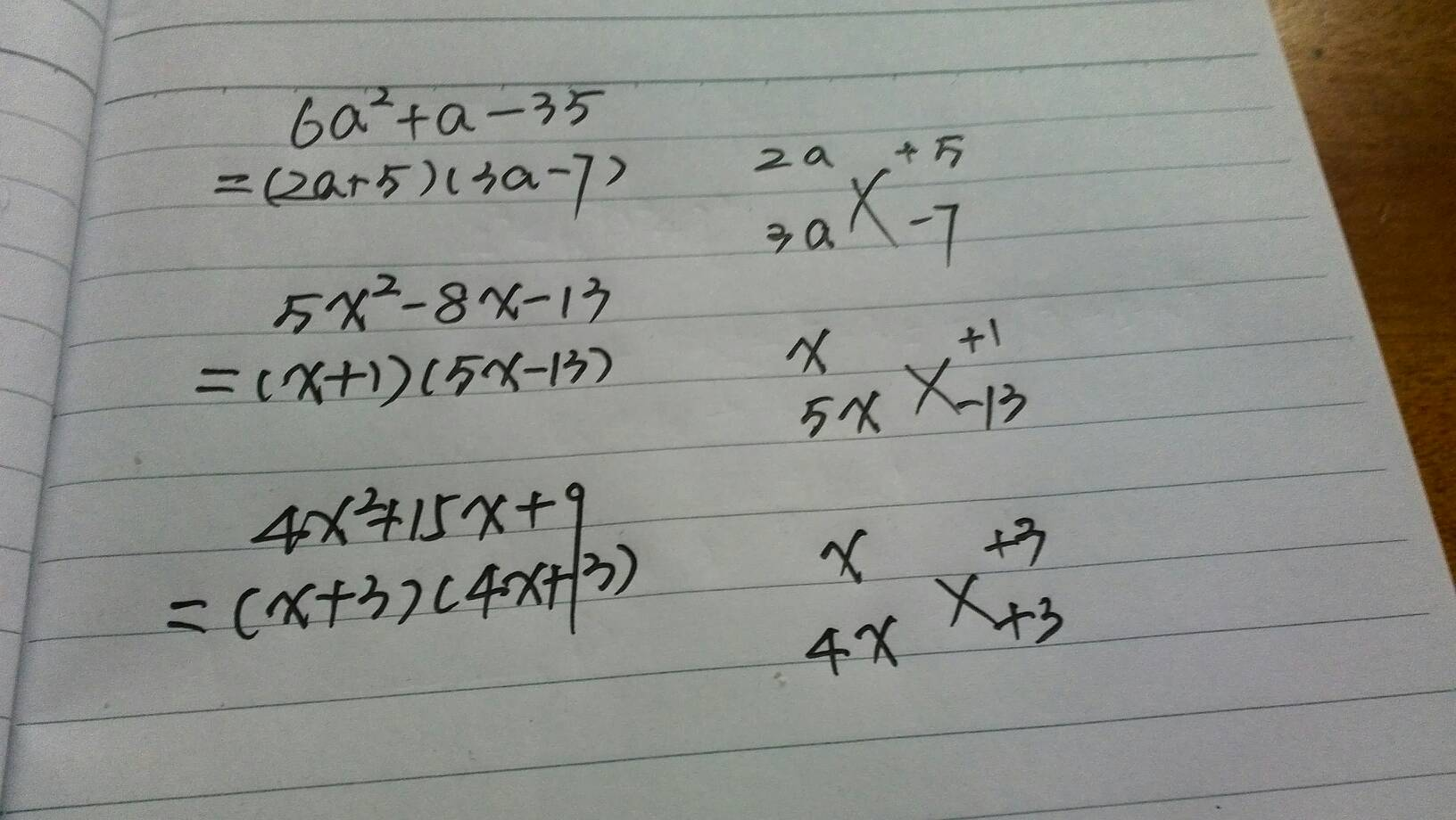 初一十字相乘法练习题-海达范文网