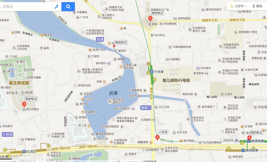 北京南锣鼓巷到什刹海