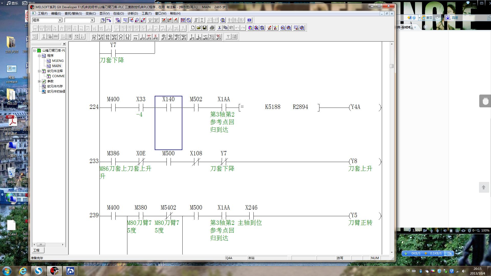 从哪里可以下载三菱plc编程软件最新中文版