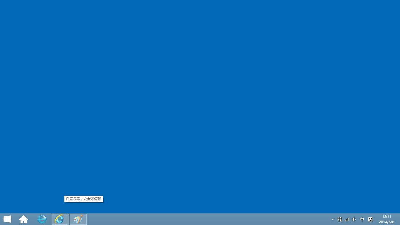 点原来图标所在位置能打开程序,点屏幕右下角任务栏上时间右边的位置图片
