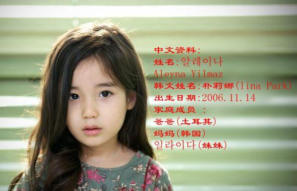 yilmaz韩文姓名:朴莉娜