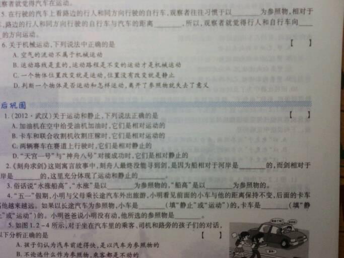 八年级物理书的答案图片
