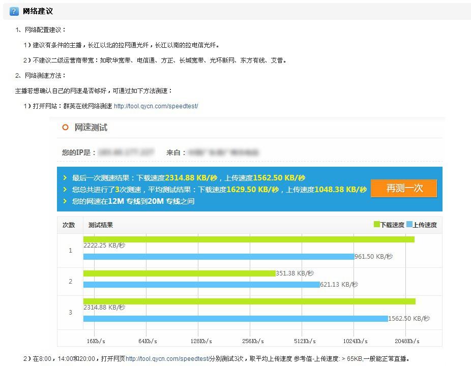 中国移动50兆能开yy直播吗图片