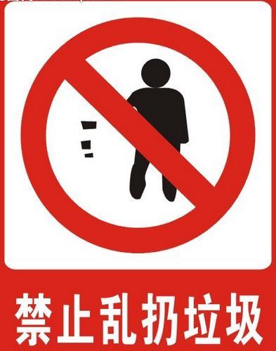 禁止乱扔垃圾的标志怎么画图片