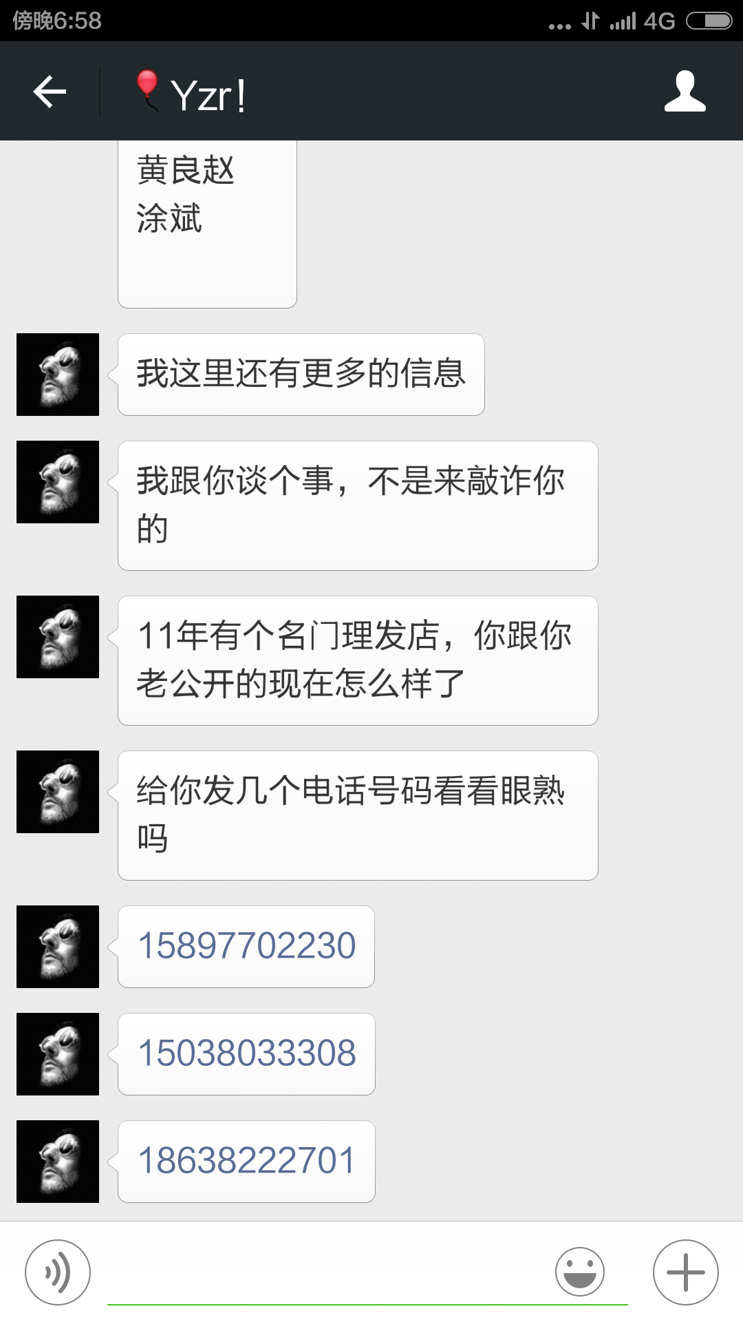 在网上被一个微信号叫yzr0074的人人肉搜索了 威胁我 我该怎么办