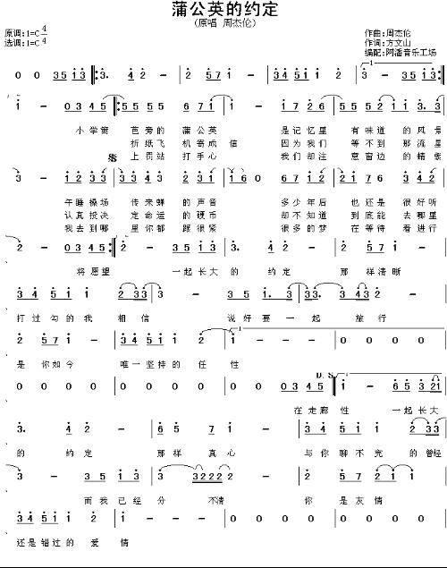 蒲公英的约定琴谱_蒲公英的约定琴谱分享展示图片