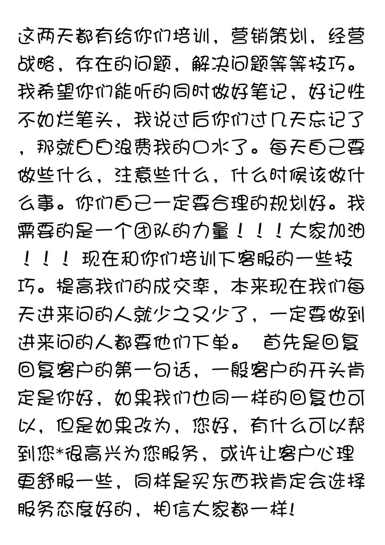 求华康少女字体字帖图片