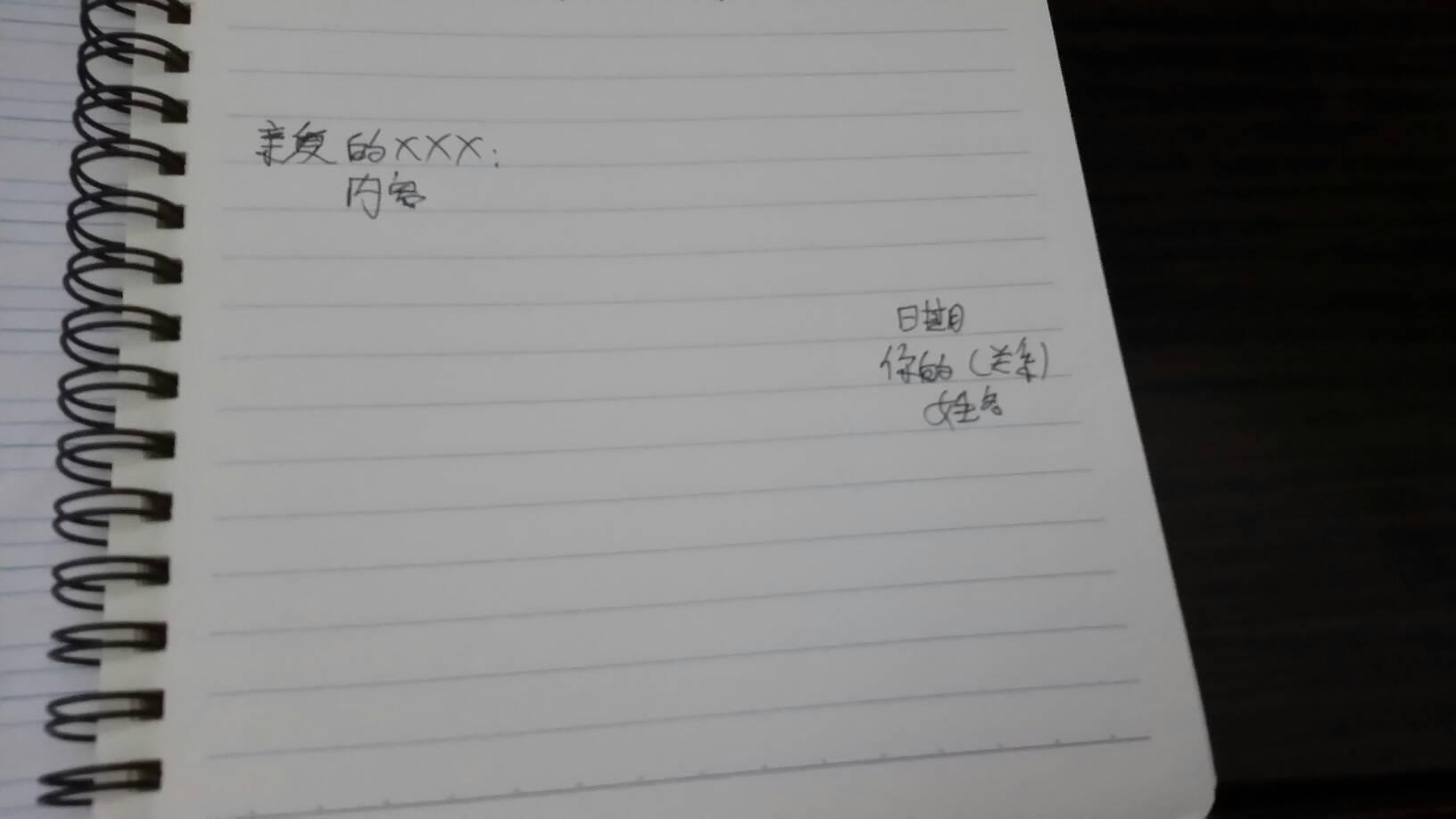 书信格式怎么写图片