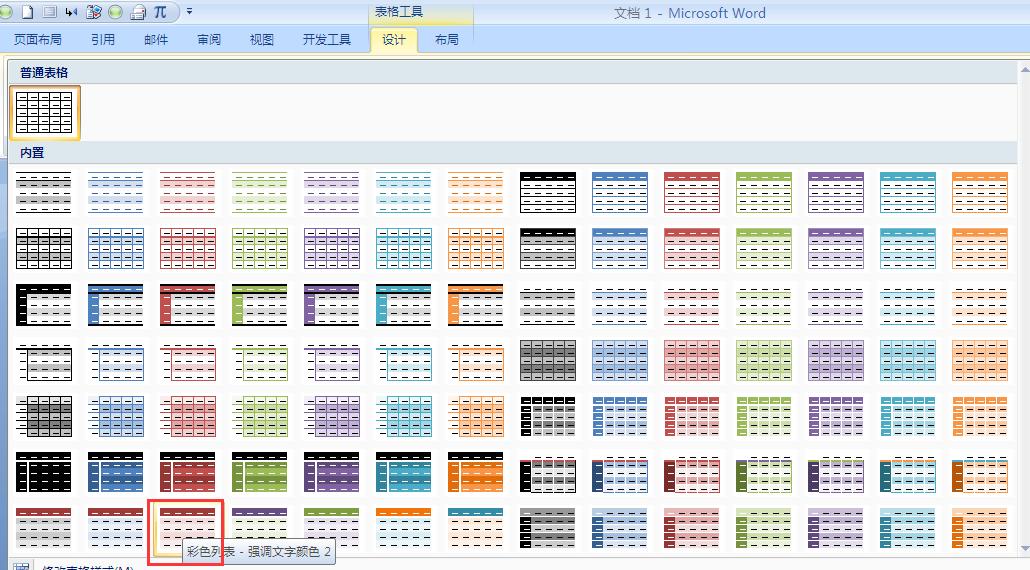 word排版中怎样使用自动套用表格格式彩色型2图片