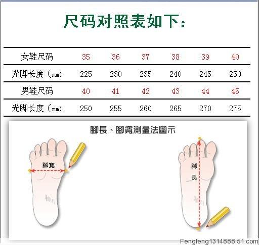 鞋与脚的尺码对照表如下图片