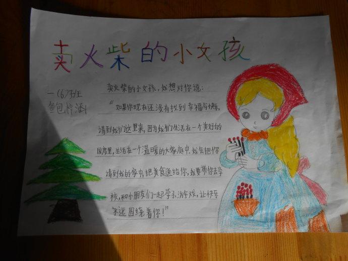 中对这个可怜小女孩不幸命运描写的同时,也对这个孩子在饥寒交迫,孤立