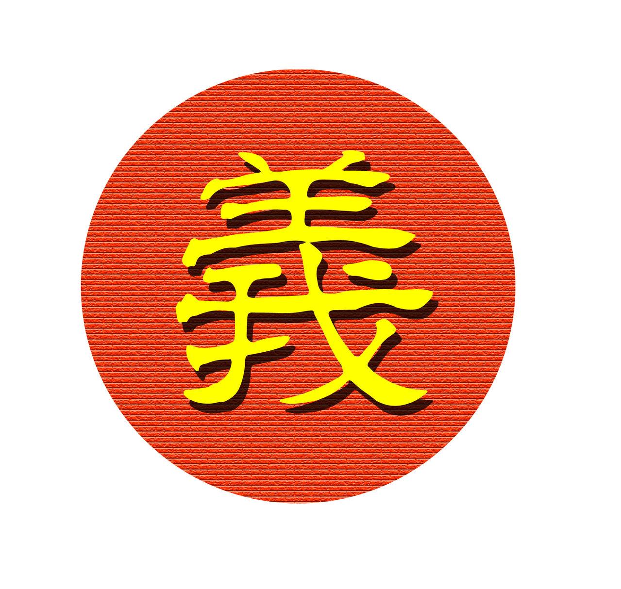 标要红底黄字繁体字的; 义的繁体字义的繁体字纹身 义的繁体字书法图片