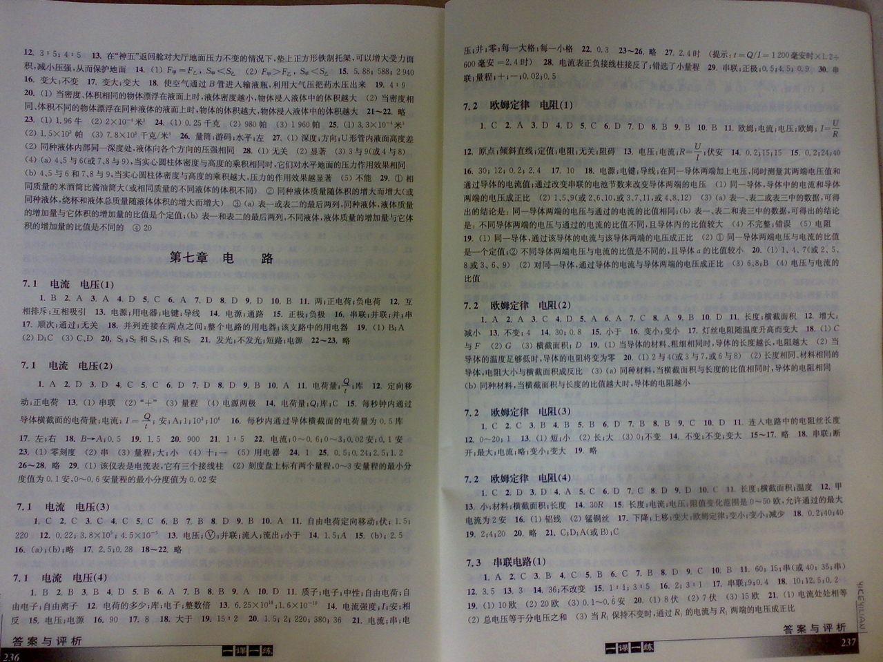 华东师大版一课一练九年级物理(第一学期)7.1电流